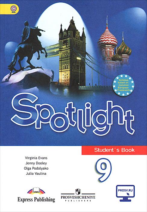Spotlight 9: Student's Book / Английский язык. 9 класс. Учебник