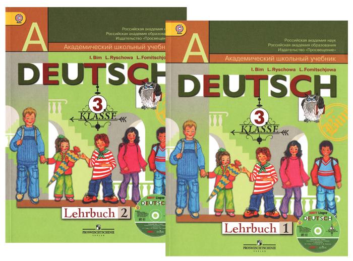 Deutsch 3: Lehrbuch / Немецкий язык. 3 класс. Учебник. В 2 частях (комплект из 2 книг + CD)12296407Учебно-методический комплект Немецкий язык. 3 класс предназначен для учащихся 3 класса общеобразовательных организаций. Учебник состоит из двух частей и содержит тренировочные упражнения по овладению речевыми образцами, лексикой, речевыми клише, образцами диалогов, кратких монологических высказываний. Учебник рассчитан на 2 часа в неделю и ориентирован на достижение самого первого уровня коммуникативной компетенции. Учебник получил положительные заключения РАО и РАН на соответствие требованиям Федерального государственного образовательного стандарта начального общего образования.