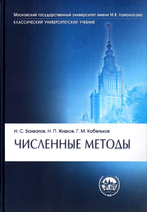 Численные методы. Учебник ( 978-5-9963-0449-3 )