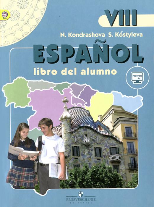 Espanol 8: Libro del alumno / Испанский язык. 8 класс. Учебник ( 978-5-09-036256-6 )