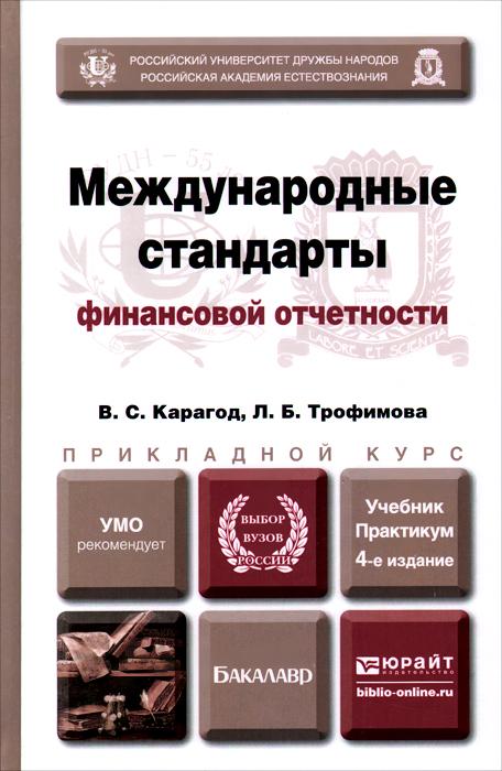 Стандарты мсфо курсовая cкачать achinskavto Переход отчетности каталоге лучших Стандарты организации составление трансформация бухгалтерскому учету Стандарты мсфо курсовая стандарт
