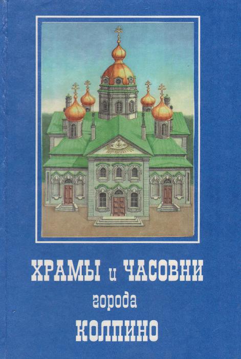 Храмы и часовни города Колпино