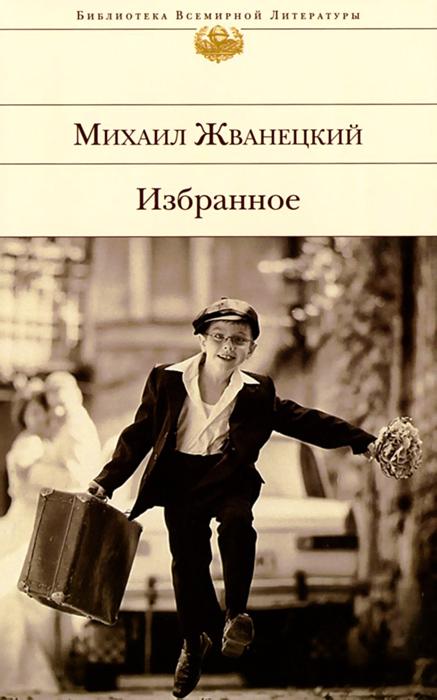 Михаил Жванецкий. Избранное