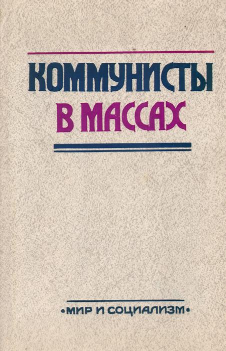 Коммунисты в массах. Опыт братских партий