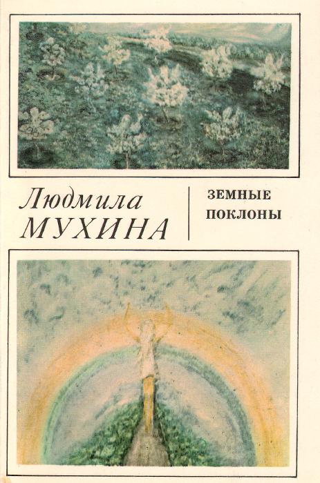 Земные поклоны
