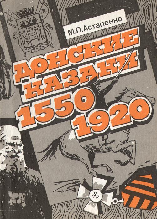 Донские казаки. 1550-1920. Учебное пособие