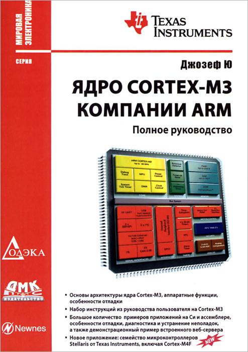 Ядро Cortex-M3 компании ARM. Полное руководство