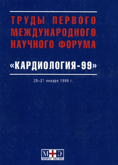 """Труды Первого Международного научного форума """"Кардиология-99"""""""