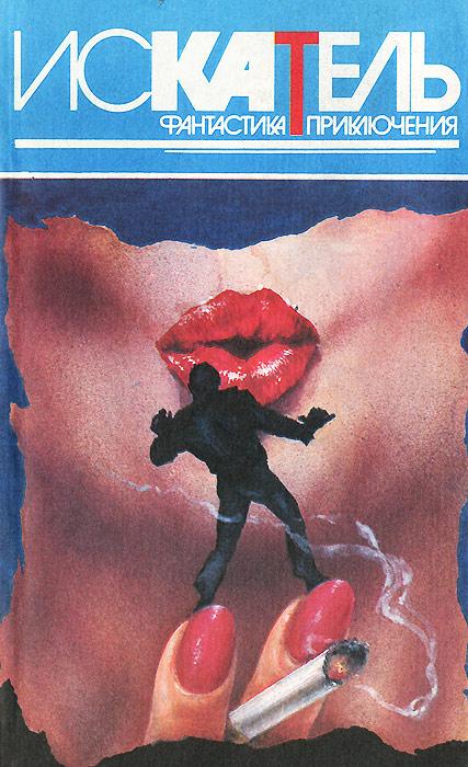 Искатель, №6, 1995