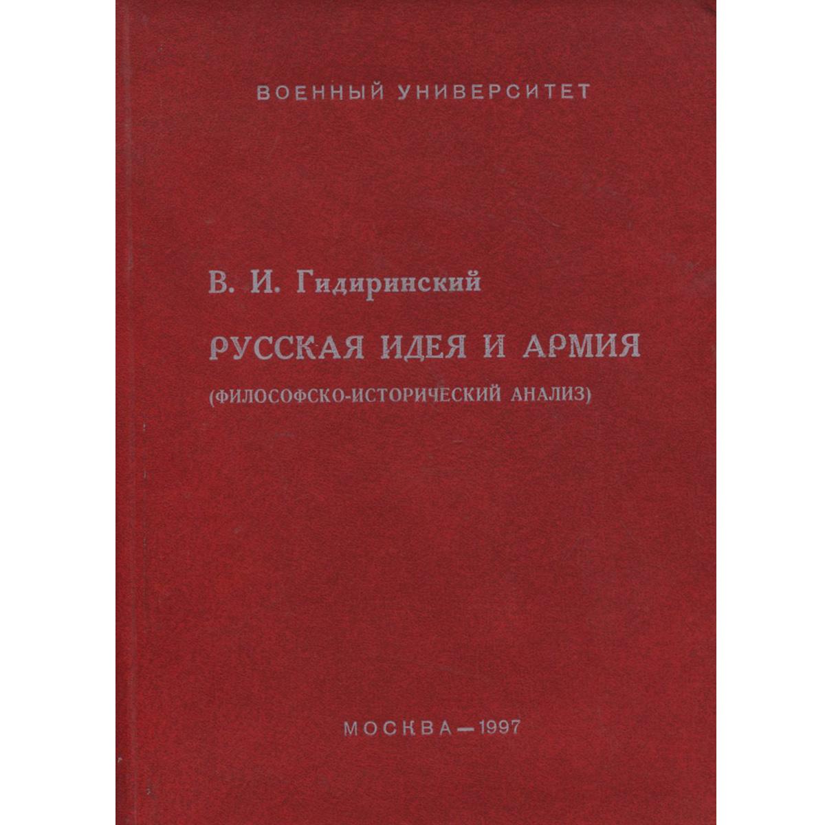 Русская идея и армия (философско-исторический анализ)