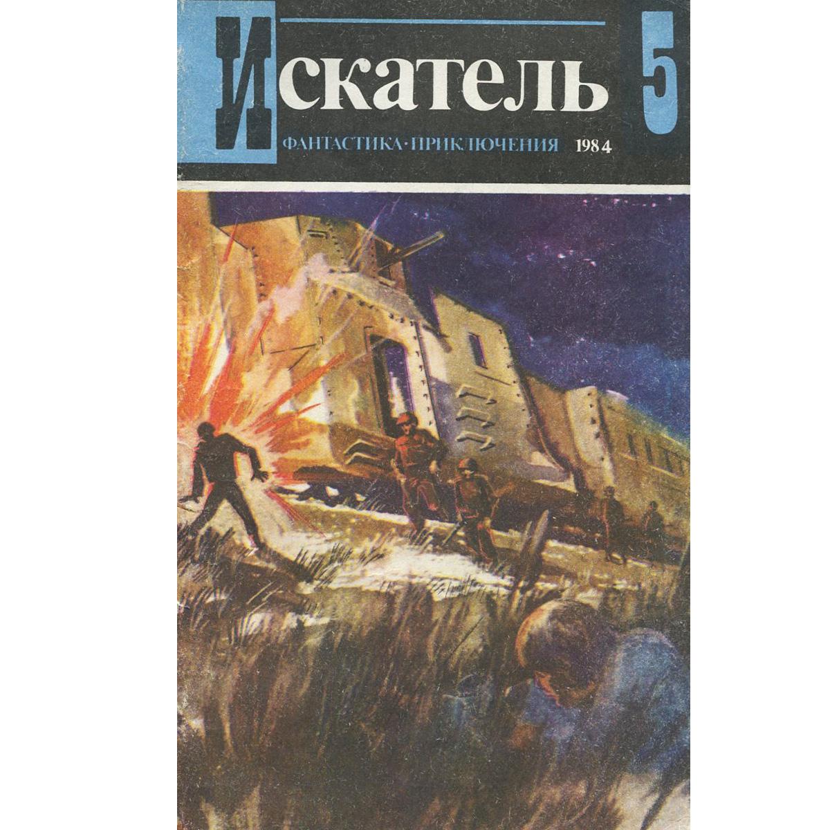 Искатель, №5, 1984