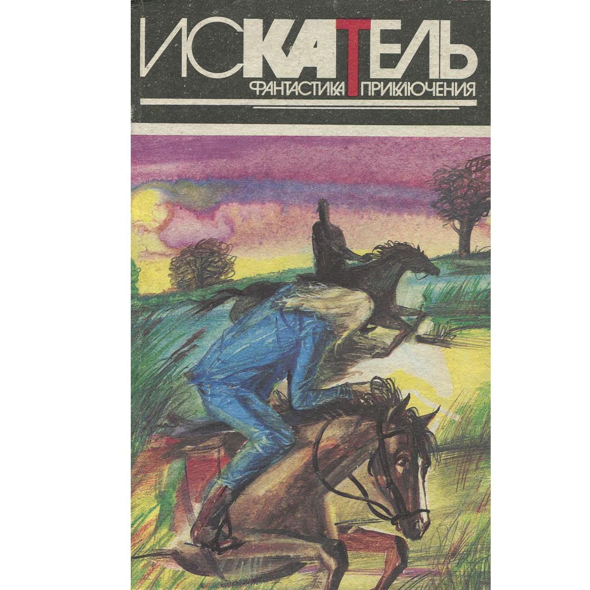 Искатель, №3, 1995