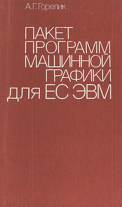 Пакет программ машинной графики для ЕС ЭВМ
