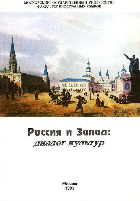 Россия и Запад. Диалог культур