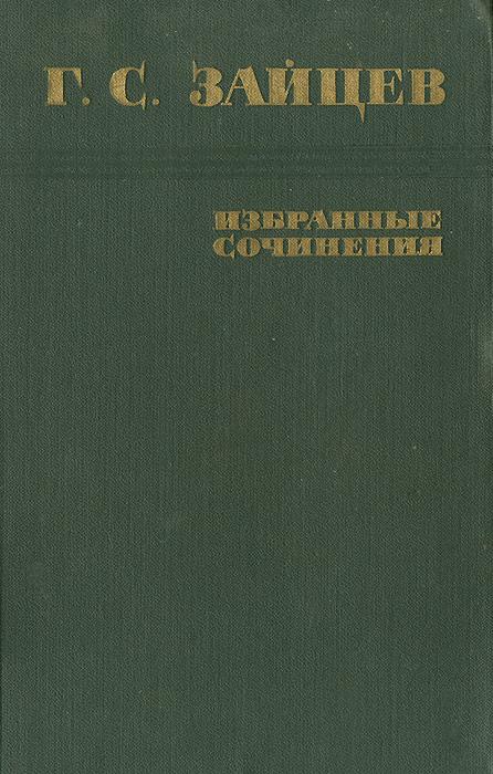 Г. С. Зайцев. Избранные сочинения