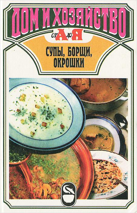 Супы, борщи, окрошки
