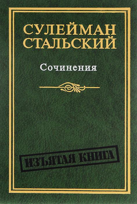 Сулейман Стальский. Сочинения