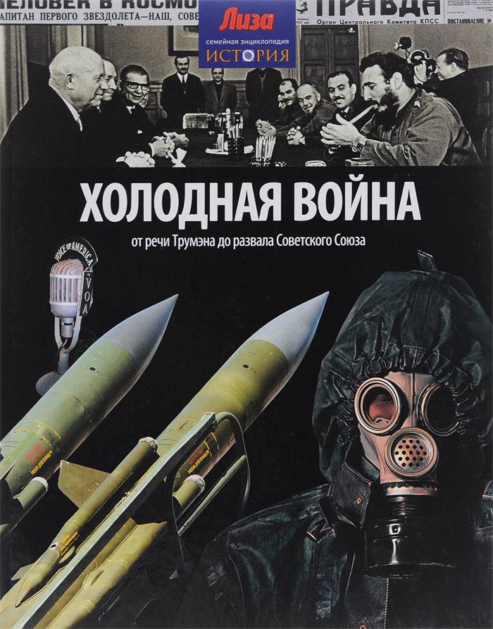 Холодная война. От речи Трумэна до развала Советского Союза ( 978-5-367-03177-5 )