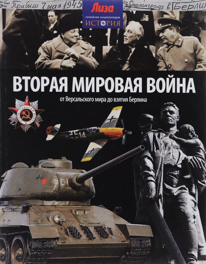 Вторая мировая война. От Версальского мира до взятия Берлина ( 978-5-367-03176-8 )