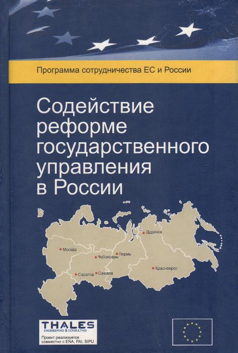 Содействие реформе государственного управления в России