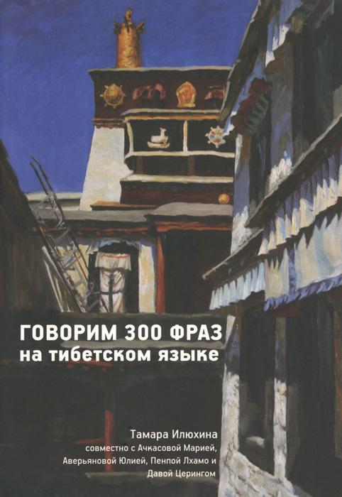 ������� 300 ���� �� ��������� ����� (+ CD)
