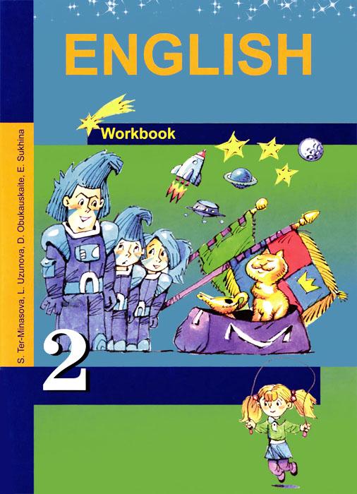 Английский язык. 2 класс. Рабочая тетрадь / English 2: Workbook