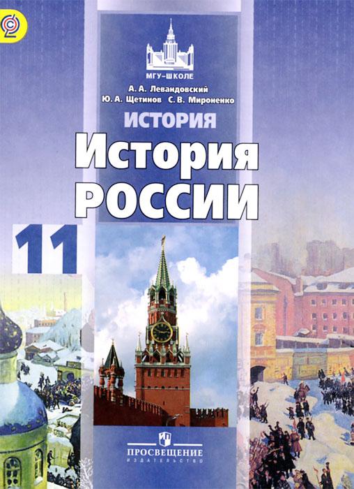 История. История России. 11 класс. Базовый уровень. Учебник