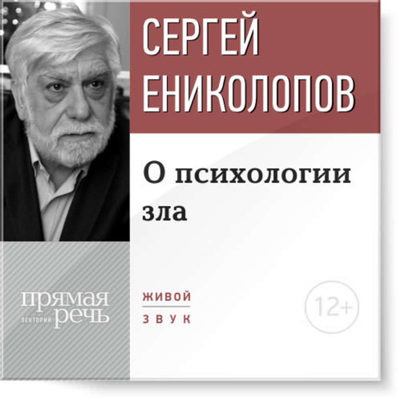 Лекция «О психологии зла»