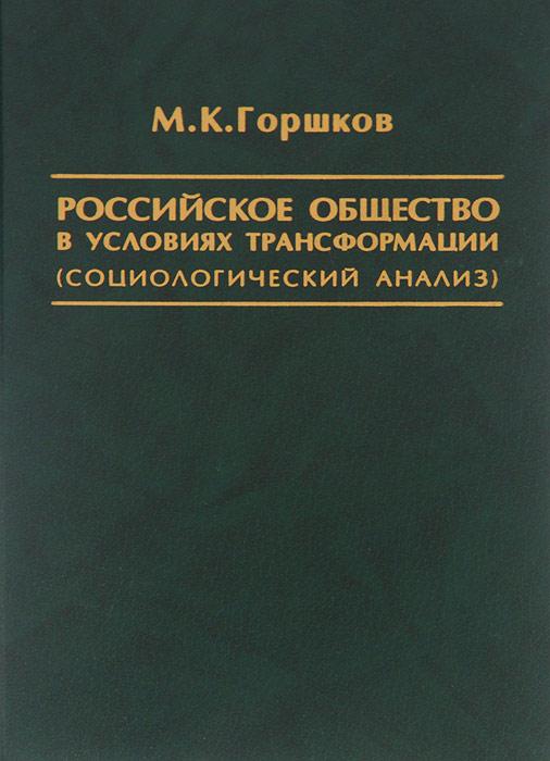 Российское общество в условиях