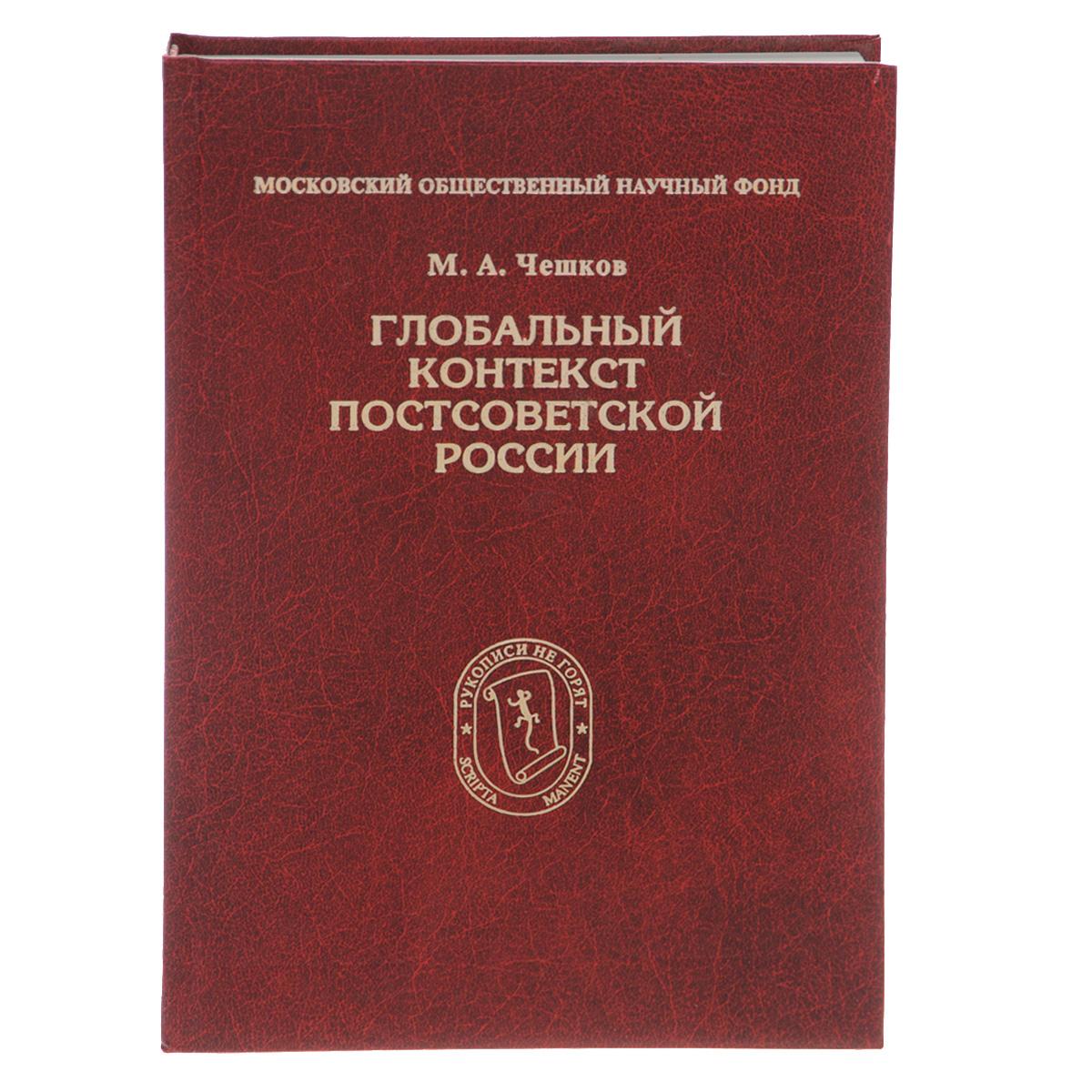 Глобальный контекст постсоветской России. Очерки теории и методологии мироцелостности