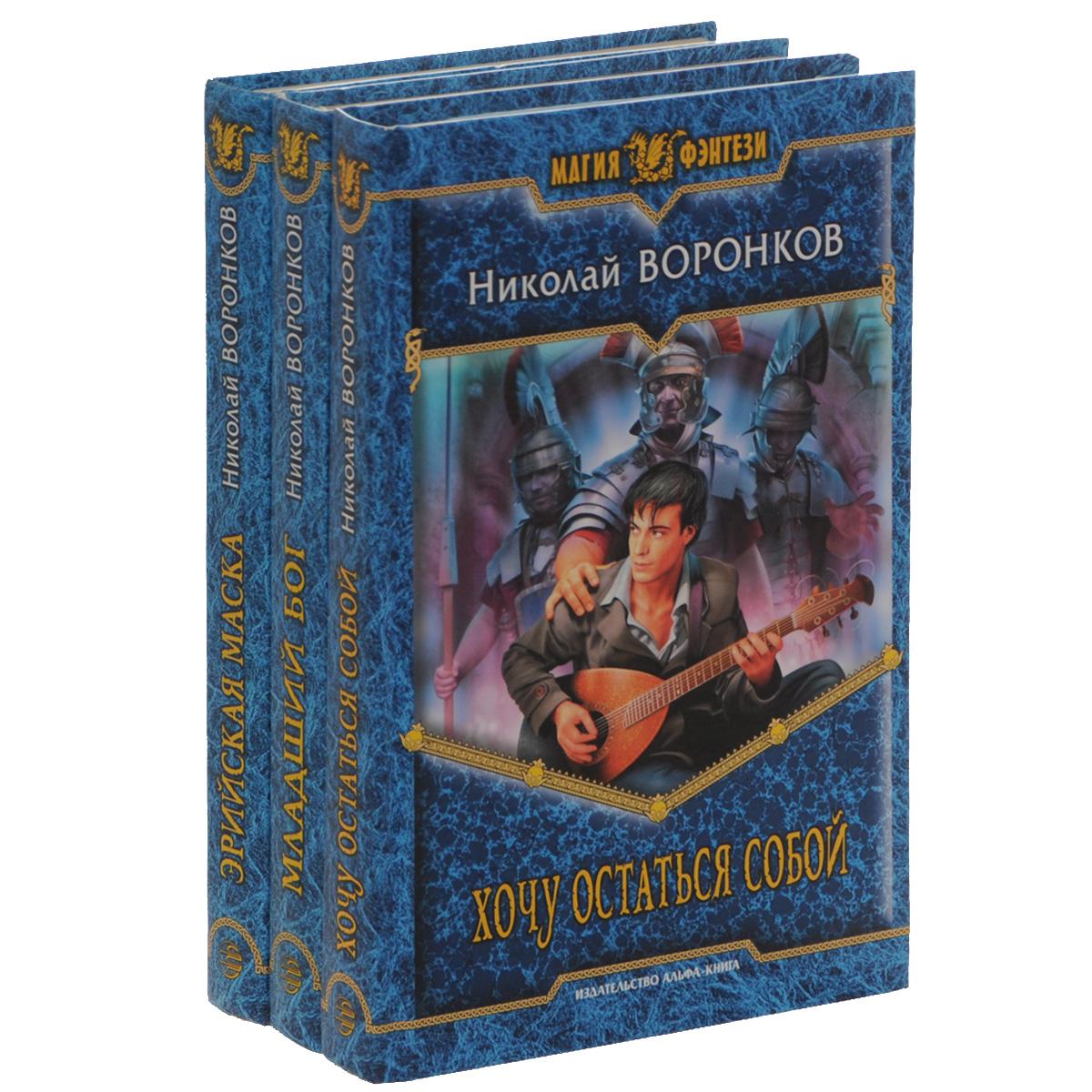 Николай Воронков (комплект из 3 книг)