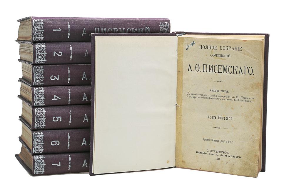 А. Ф. Писемский Полное собрание сочинений А. Ф. Писемского в 8 томах (комплект из 8 книг)