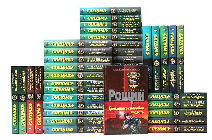 """Серия """"Спецназ"""" (комплект из 44 книг)"""
