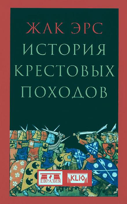 История крестовых походов ( 978-5-91852-112-0, 978-5-906518-31-6 )
