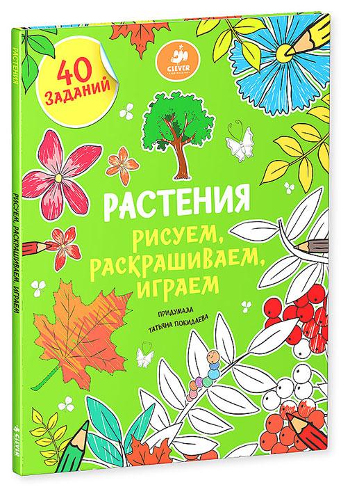 Растения. Рисуем, раскрашиваем, играем12296407Что вас ждет под обложкой: Новая творческая книжка Растения. Рисуем, раскрашиваем, играем - очередной бестселлер серии Рисуем и играем. Мечтаешь научиться рисовать растения или просто любишь книжки о них, тогда скорее раскрывай новинку и ты найдешь 40 развивающих заданий: раскраски, разнообразные рисовалки - по точкам и по номерам, игры найди сходства и отличия, найди и покажи и множество невероятных лабиринтов. Знакомься с миром животных, развивай логику, изучай новые темы, фантазируй и веселись! Гид для родителей: Растения. Рисуем, раскрашиваем, играем - уникальное пособие по рисованию для детей в возрасте от 3 до 5 лет. Оно станет не только развлечением, но и познавательной игрой, даже обучающим пособием по рисованию. В этой книге можно раскрашивать деревья и тропические растения, рисовать ягоды и цветы, веточки, стебельки, листочки! Перечисленные выше задания собраны в одну книгу не случайно, в игровой форме дети младшего возраста...
