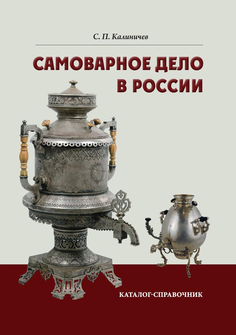 Самоварное дело в России. Каталог-справочник