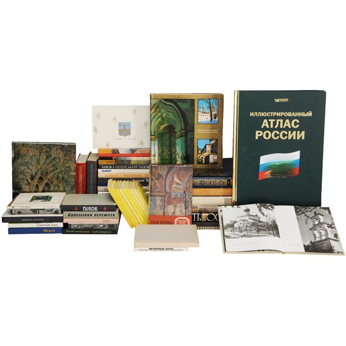 Памятные места России (комплект из 64 книг)