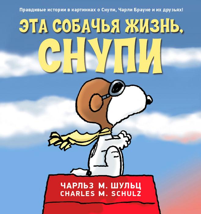 Эта собачья жизнь, Снупи12296407Чарли Браун и его друзья: Снупи, Пепперминт Патти, Марси, Лайнус, Люси,Шредер, - вновь с нами! Настоящая дружба длится всю жизнь, и нет ничего ее крепче. Для настоящего друга ты ринешься и в огонь и в воду, а он придет тебе на помощь и днем и ночью. А вот что такое дружба человека и собаки? Можно ли проверить ее на прочность? Ответы на эти и другие вопросы вы получите, прочитав очередную книгу комиксов о знаменитом псе Снупи.