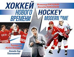 Хоккей нового времени ( 978-5-9906578-5-4 )