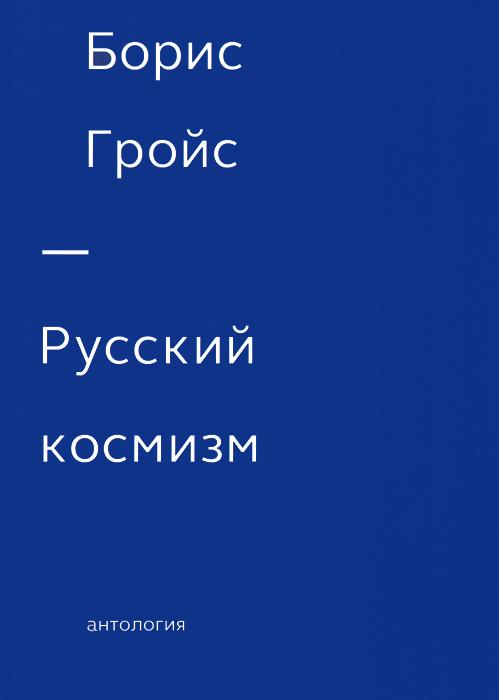 Гройс Русский космизм