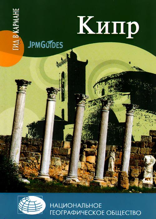 Кипр ( 978-5-4444-1507-8 )