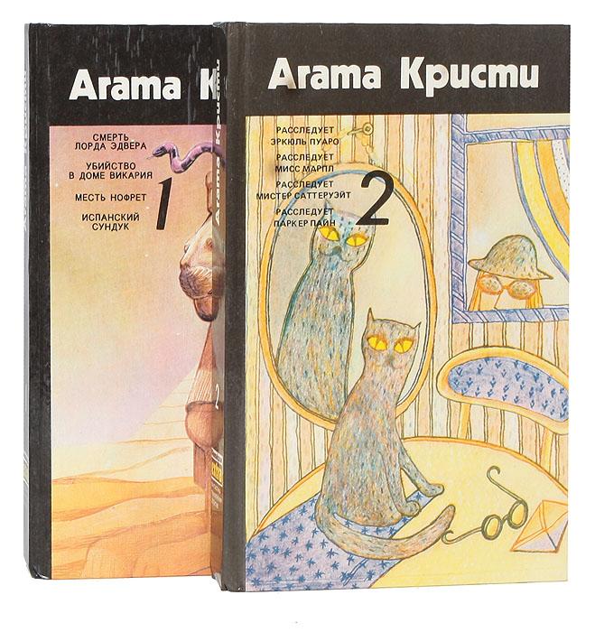 Агата Кристи. Собрание сочинений (комплект из 2 книг)