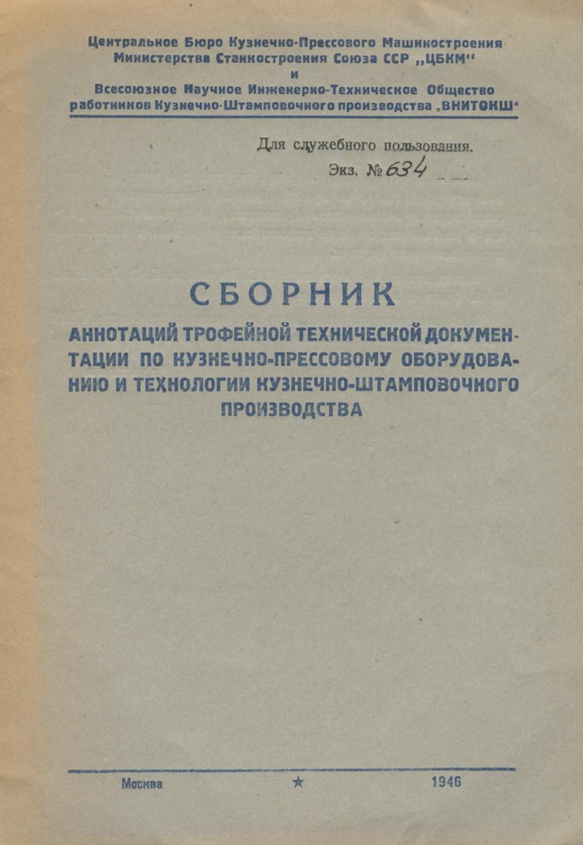 Сборник аннотаций трофейной технической документации по кузнечно-прессовому оборудованию и технологии кузнечно-штамповочного производства