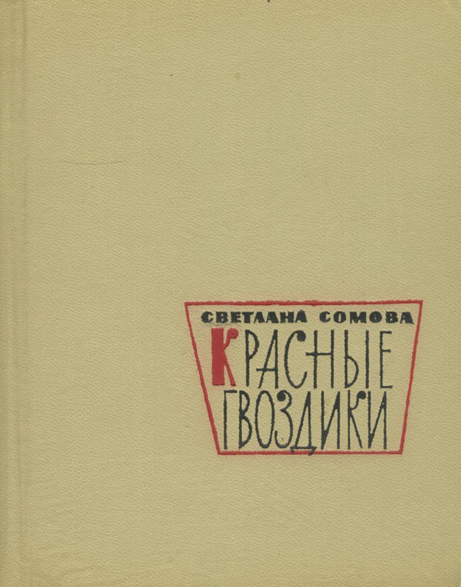 Красные гвоздикиWS06_белый (штампик)Вашему вниманию представлен сборник стихов русской современной поэтессы Светланы Сомовой Красные гвоздики.