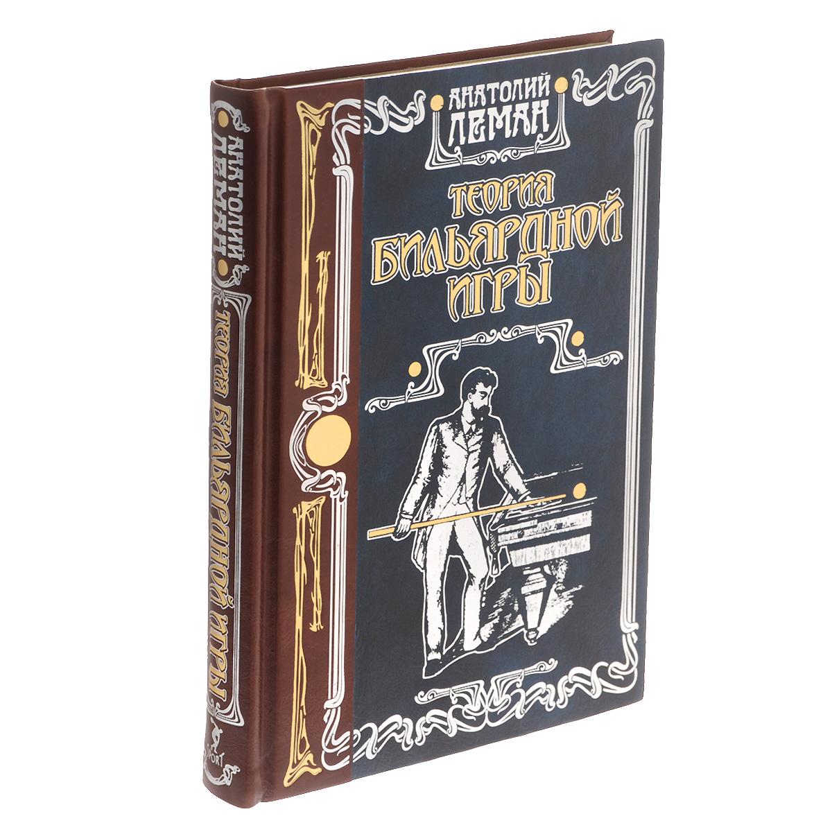 Теория бильярдной игры (подарочное издание) ( 978-5-9906578-8-5 )