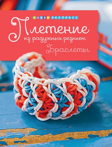 Плетение из радужных резинок. Браслеты