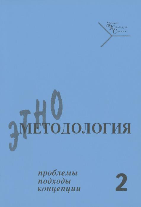 Этнометодология. Проблемы, подходы, концепции. Выпуск 2