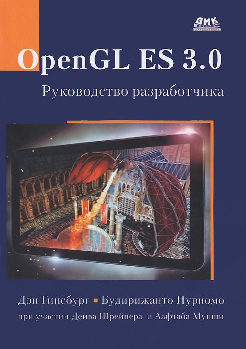 OpenGL ES 3.0. Руководство разработчика ( 978-5-97060-256-0, 978-0-321-93388-1 )