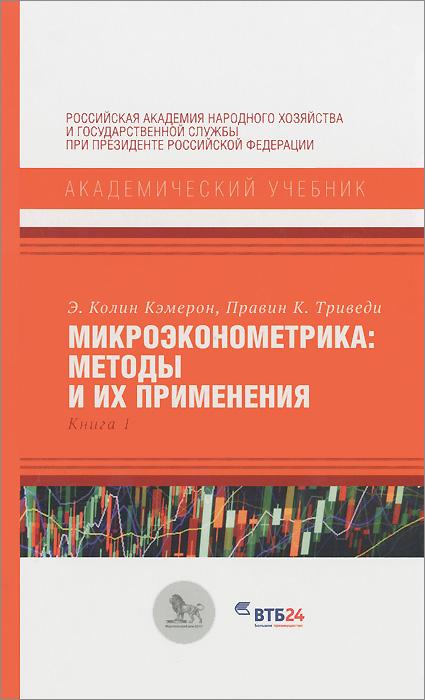 Микроэконометрика. Методы и их применения. Книга 1 ( 978-5-7749-0957-5, 978-5-7749-0955-1 )