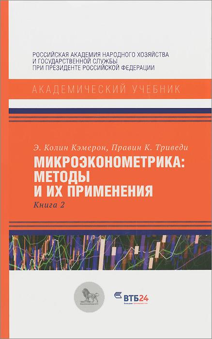 Микроэконометрика. Методы и их применения. Книга 2 ( 978-5-7749-0957-5, 978-5-7749-0956-8 )